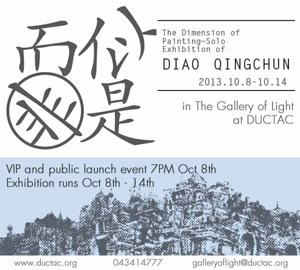 The Dimension of Painting-Solo Exhibition of DIAO QINGCHUN
